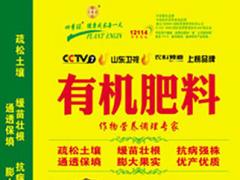 山东潍坊有机肥供应