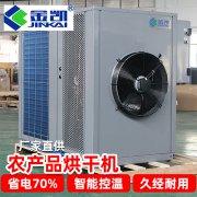 金凯空气能农产品烘干机,告别传统晒干,省电环保卫生,产量翻倍