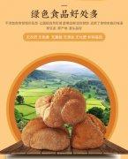 -东北猴头菇蘑菇批发 产地批发一手货源