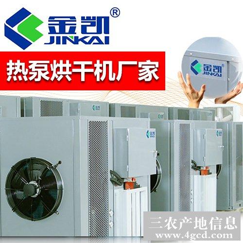 -金凯空气能热泵农产品烘干机,各种农产品均可烘干,告别传统晒干,省电环保卫生,烘干效