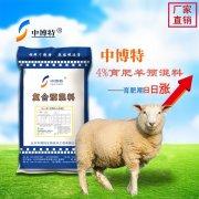-育肥肉羊预混料大品牌快速催肥