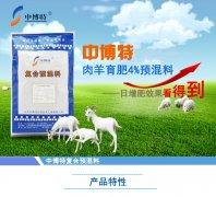 -肉羊育肥后期预混料日增重达7两到1斤