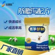 -适用多胎小羊的羔羊代乳粉